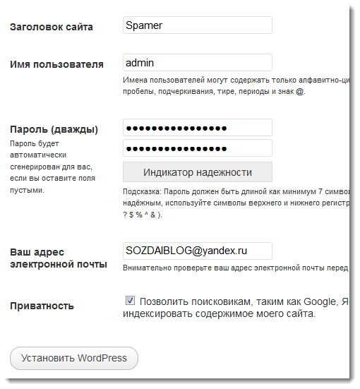 вход в WordPress на Денвере