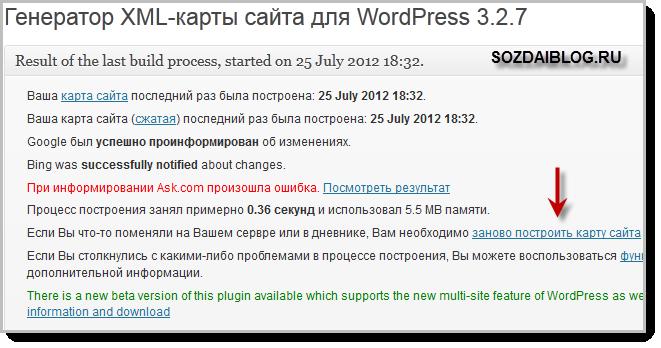 Плагин Google XML Sitemaps или карта блога сайта для поисковиков Sozdaiblog.ru