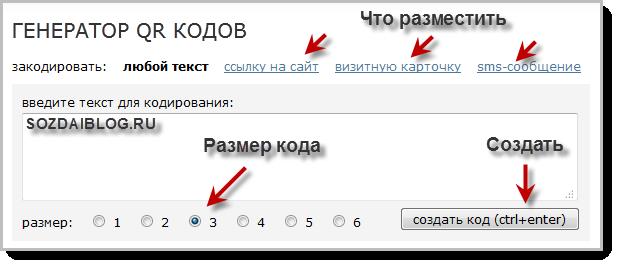 Как создать qr код с ссылкой