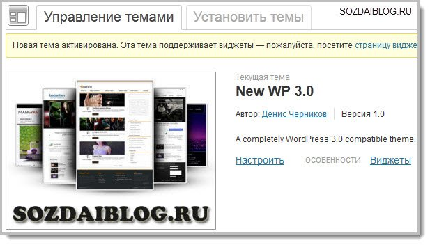 Как создать Тему, Шаблон для WordPress (вордпресс) Sozdaiblog.ru
