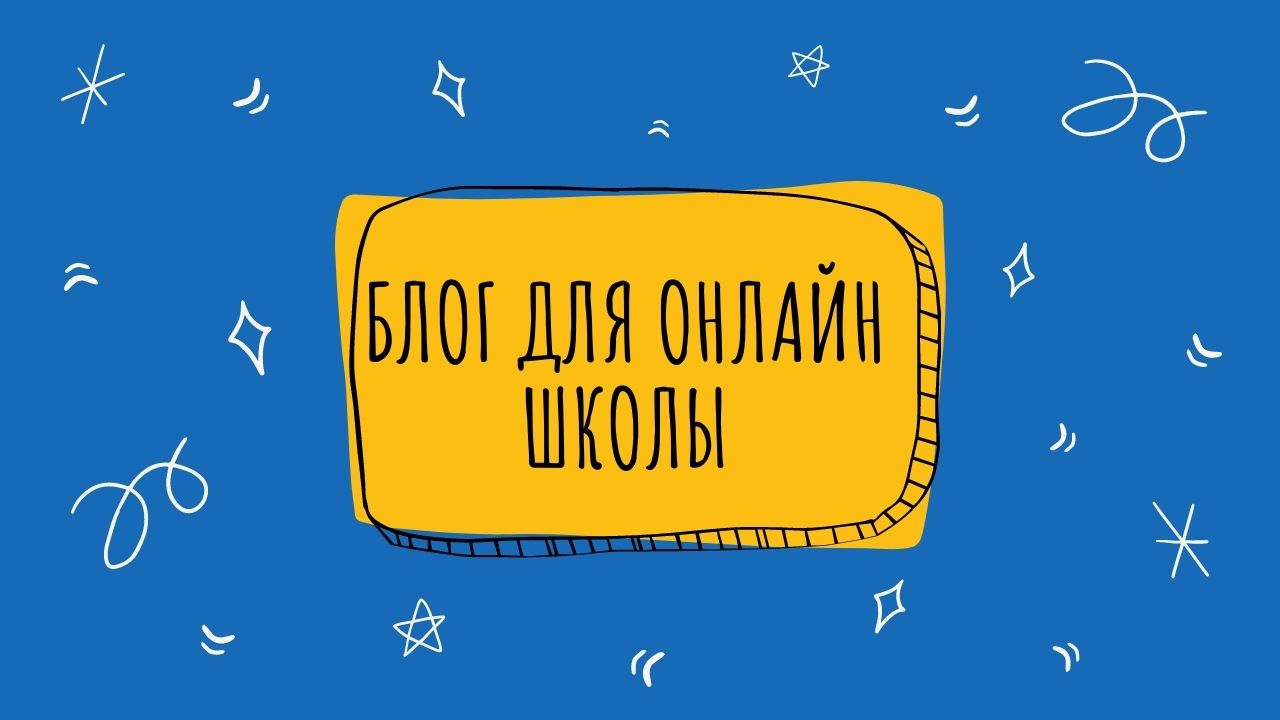 Блог на wordpress для онлайн школы